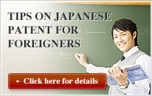Tips on Japanese Patent for Foreigners